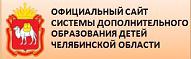 Система дополнительного образования детей Челябинской области