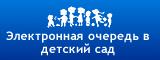 Электронная очередь в ДОУ Миасского городского округа