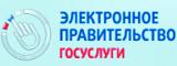 Портал государственных услуг РФ